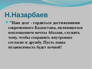 """Н.Назарбаев """"Наш долг- гордиться достижениями современного Казахстана, являю"""