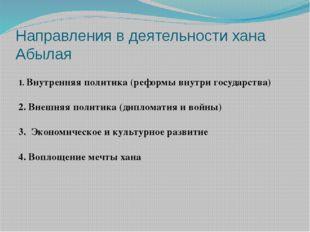 Направления в деятельности хана Абылая 1. Внутренняя политика (реформы внутри