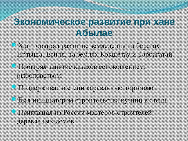 Экономическое развитие при хане Абылае Хан поощрял развитие земледелия на бер...