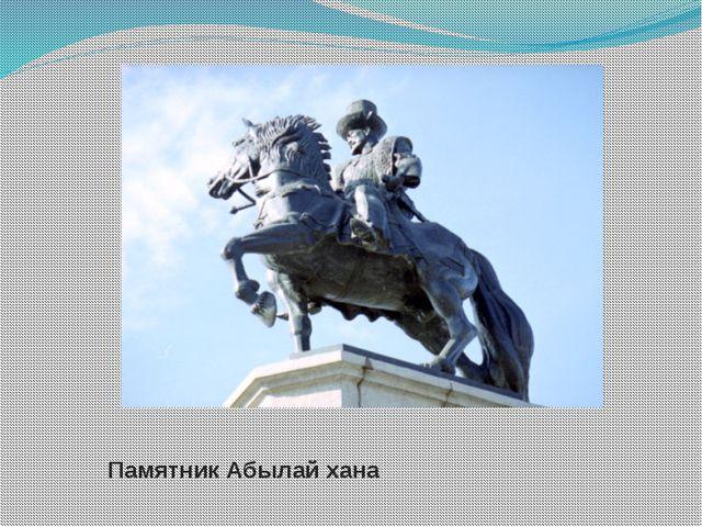 Памятник Абылай хана