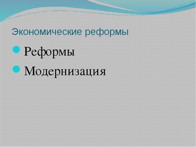 Экономические реформы Реформы Модернизация