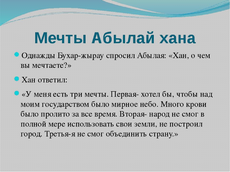 Мечты Абылай хана Однажды Бухар-жырау спросил Абылая: «Хан, о чем вы мечтаете...