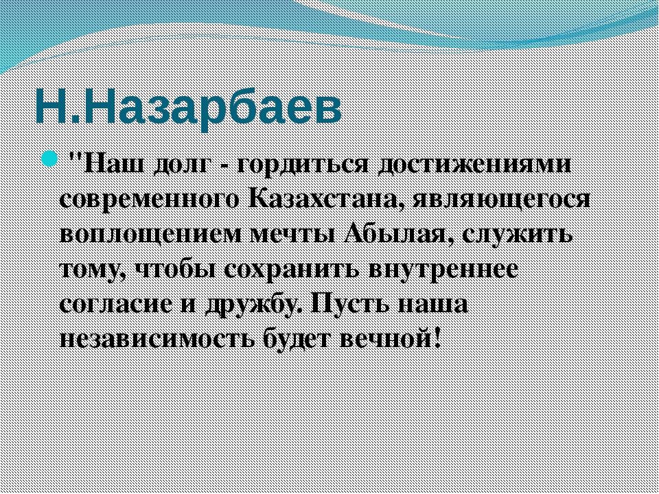 """Н.Назарбаев """"Наш долг- гордиться достижениями современного Казахстана, являю..."""