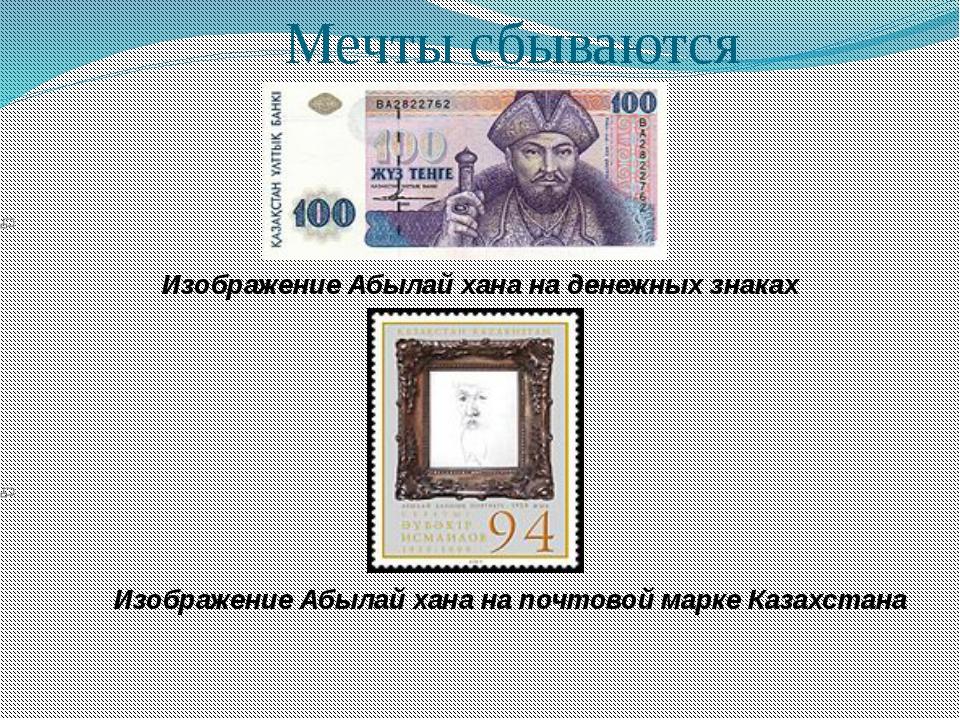 Изображение Абылай хана на денежных знаках Изображение Абылай хана на почтов...