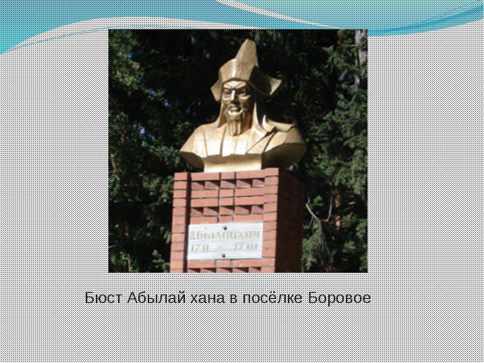 Бюст Абылай хана в посёлке Боровое