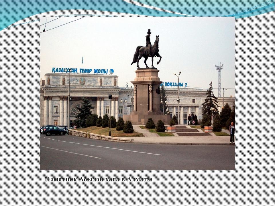 Памятник Абылай хана в Алматы
