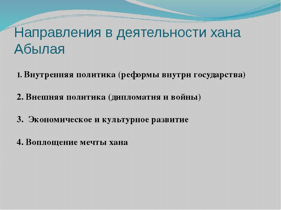 Направления в деятельности хана Абылая 1. Внутренняя политика (реформы внутри...