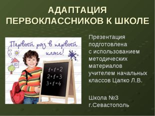 АДАПТАЦИЯ ПЕРВОКЛАССНИКОВ К ШКОЛЕ Презентация подготовлена с использованием