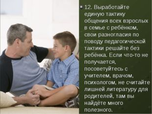 12. Выработайте единую тактику общения всех взрослых в семье с ребёнком, свои