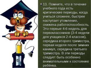 13. Помните, что в течение учебного года есть критические периоды, когда учит