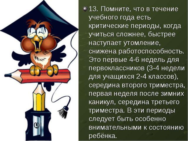 13. Помните, что в течение учебного года есть критические периоды, когда учит...