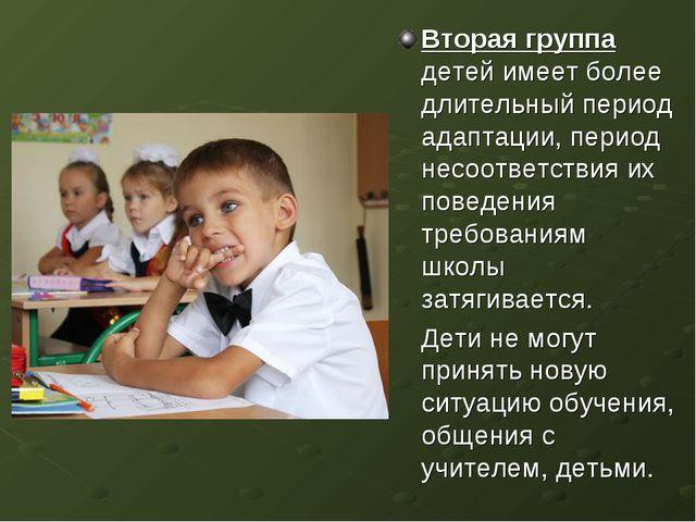 Вторая группа детей имеет более длительный период адаптации, период несоответ...