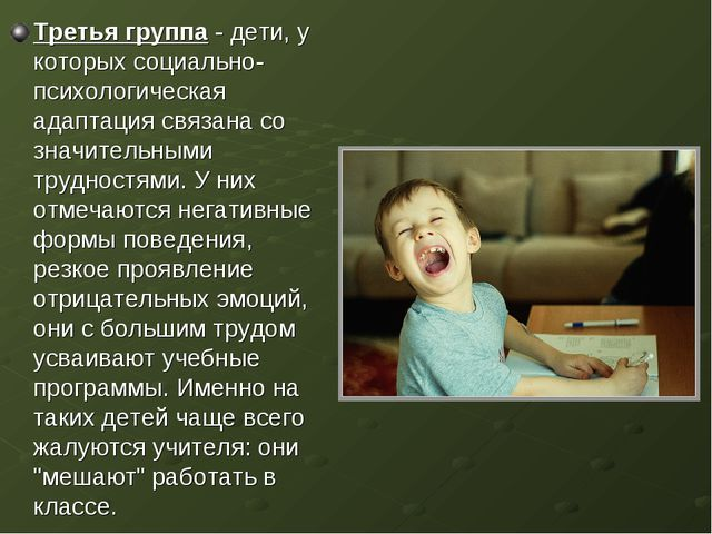 Третья группа - дети, у которых социально-психологическая адаптация связана с...