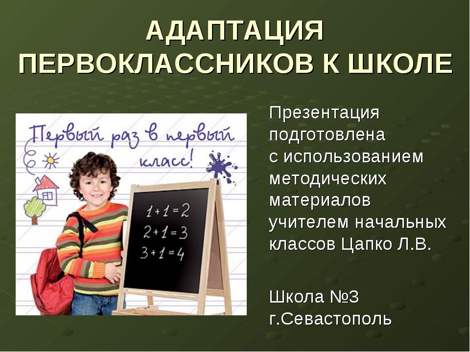 АДАПТАЦИЯ ПЕРВОКЛАССНИКОВ К ШКОЛЕ Презентация подготовлена с использованием...