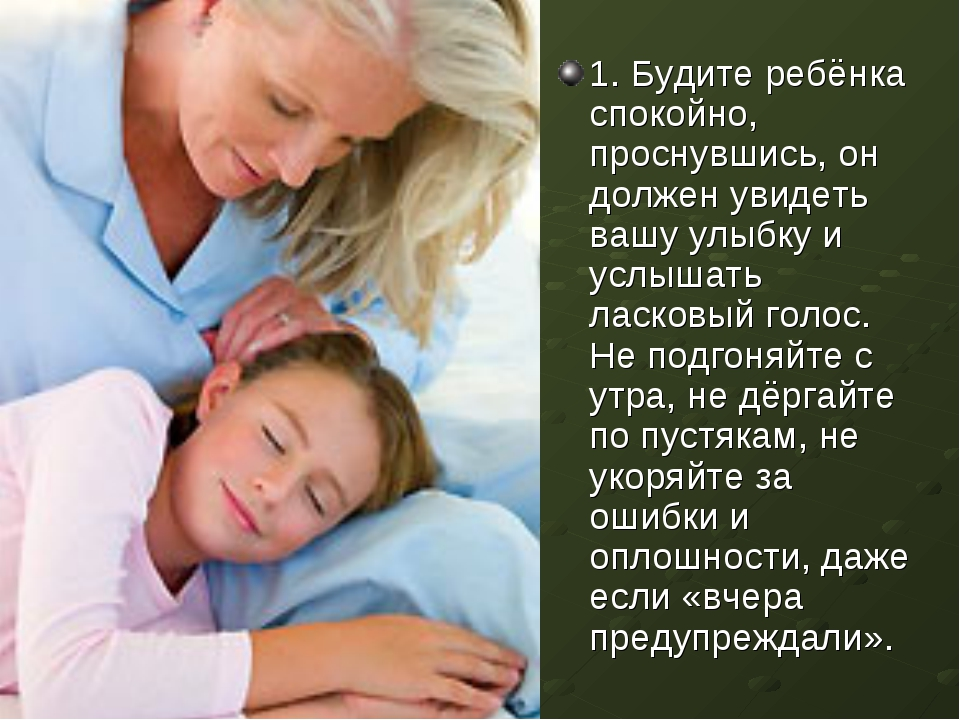 1. Будите ребёнка спокойно, проснувшись, он должен увидеть вашу улыбку и услы...