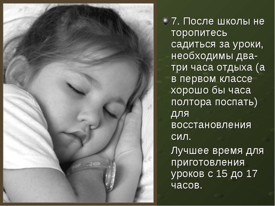 7. После школы не торопитесь садиться за уроки, необходимы два-три часа отдых...