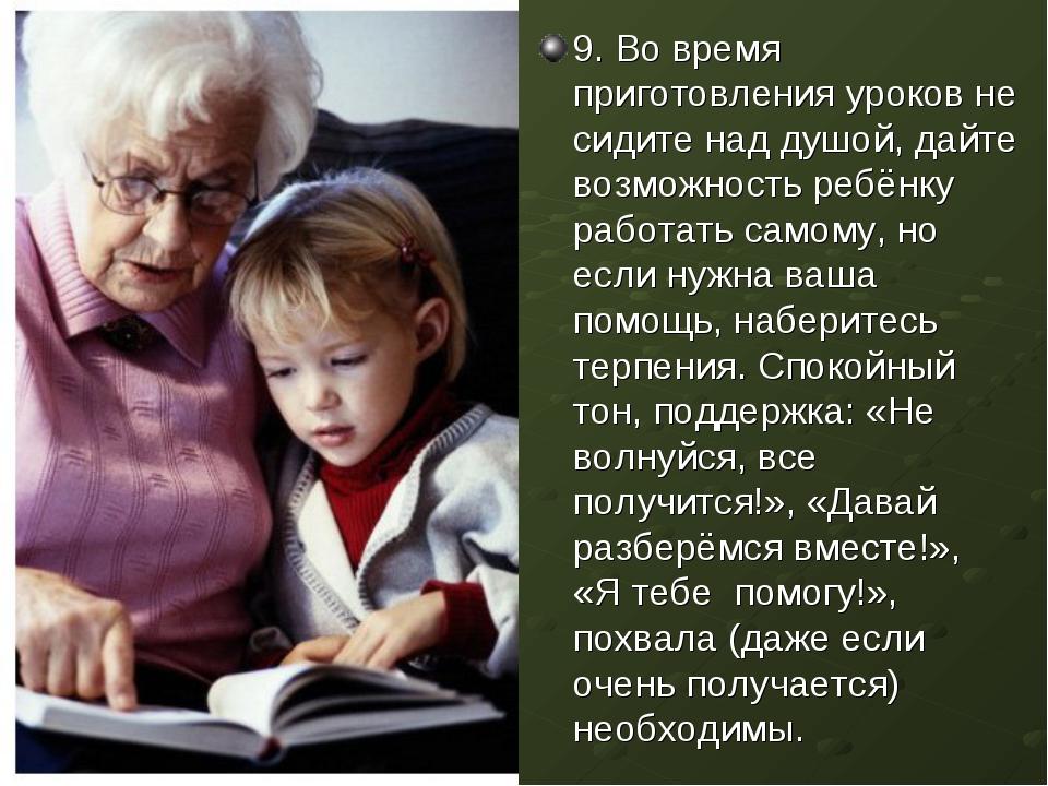 9. Во время приготовления уроков не сидите над душой, дайте возможность ребён...