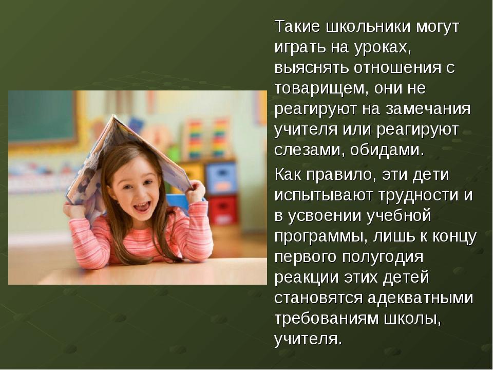 Такие школьники могут играть на уроках, выяснять отношения с товарищем, они...
