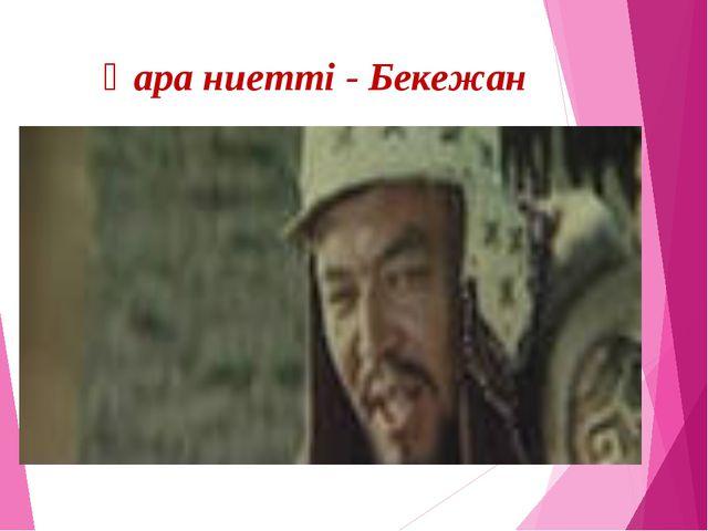 Қара ниетті - Бекежан