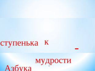 * Азбука ступенька мудрости - к