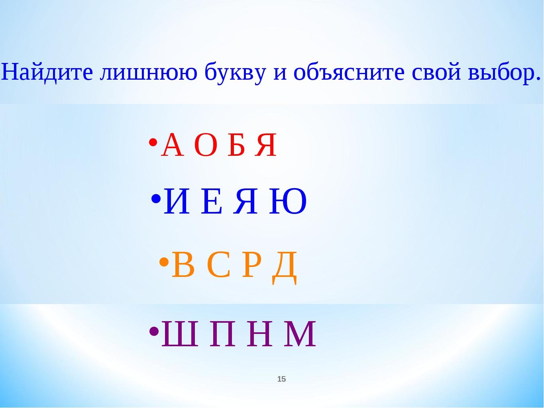 * Найдите лишнюю букву и объясните свой выбор. А О Б Я И Е Я Ю В С Р Д Ш П Н М