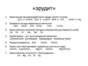 «эрудит» Какие вещества взаимодействуют между собой и почему: 1)Сu и ZnSO4 2)