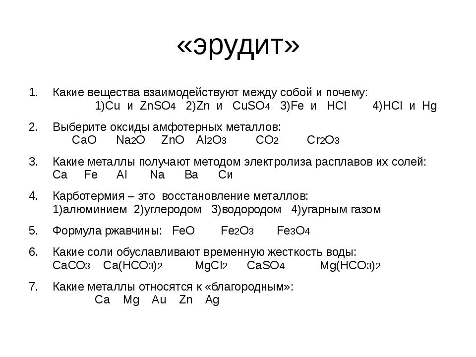 «эрудит» Какие вещества взаимодействуют между собой и почему: 1)Сu и ZnSO4 2)...