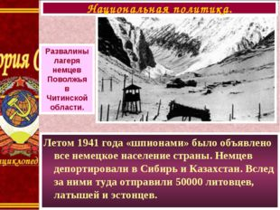 Летом 1941 года «шпионами» было объявлено все немецкое население страны. Немц
