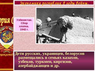 Дети русских, украинцев, белорусов размещались в семьях казахов, узбеков, тур