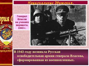 В 1943 году возникла Русская освободительная армия генерала Власова, сформиро