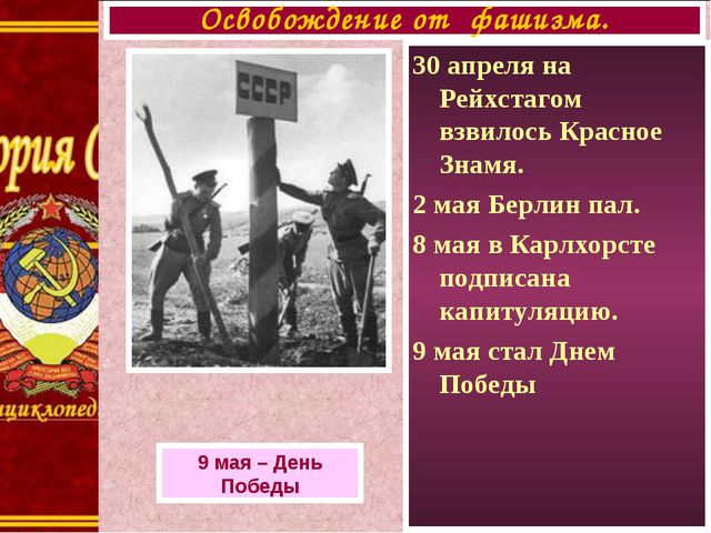 30 апреля на Рейхстагом взвилось Красное Знамя. 2 мая Берлин пал. 8 мая в Кар...