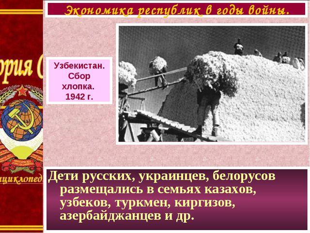 Дети русских, украинцев, белорусов размещались в семьях казахов, узбеков, тур...