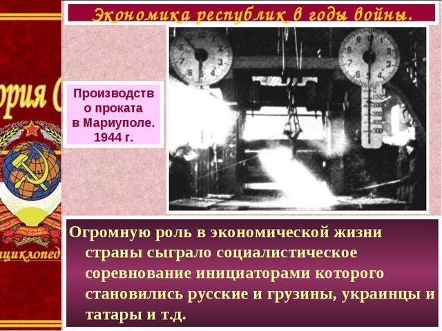 Огромную роль в экономической жизни страны сыграло социалистическое соревнова...