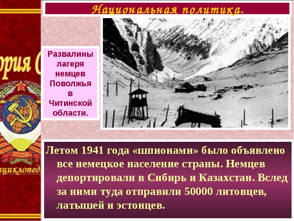 Летом 1941 года «шпионами» было объявлено все немецкое население страны. Немц...