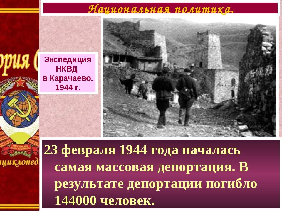23 февраля 1944 года началась самая массовая депортация. В результате депорта...