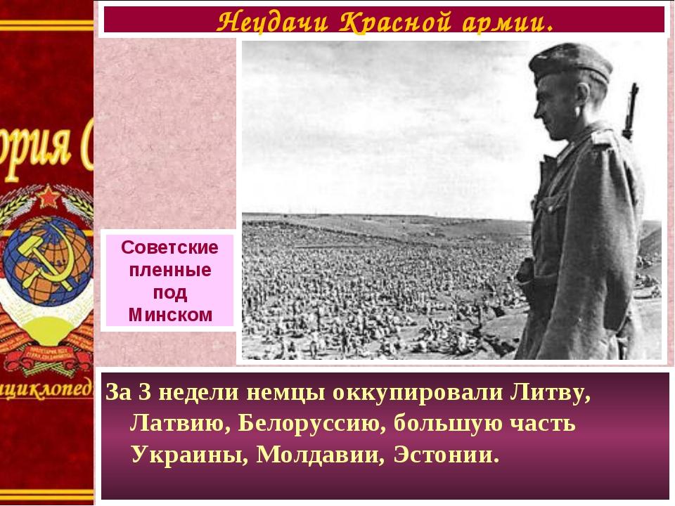 За 3 недели немцы оккупировали Литву, Латвию, Белоруссию, большую часть Украи...