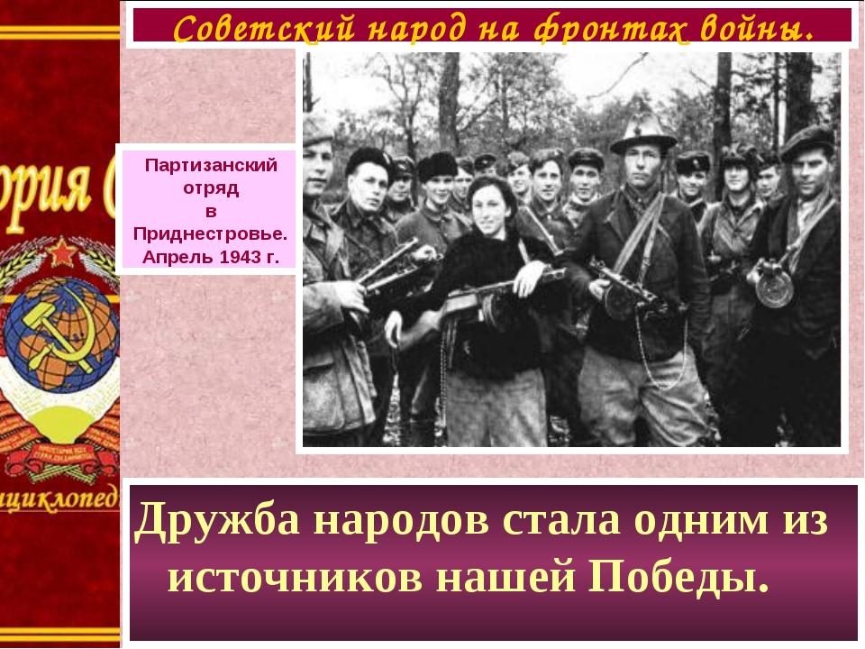 Дружба народов стала одним из источников нашей Победы. Советский народ на фро...