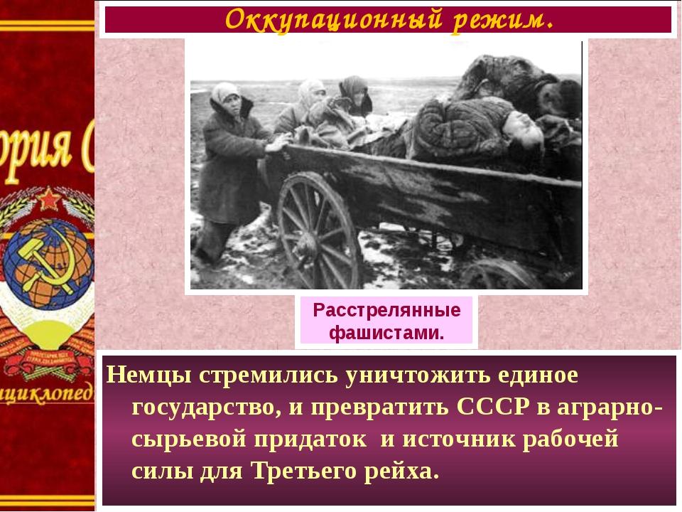 Немцы стремились уничтожить единое государство, и превратить СССР в аграрно-с...