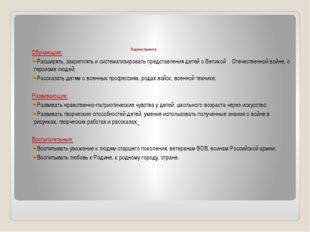 Задачи проекта: Обучающие: - Расширять, закреплять и систематизировать предс