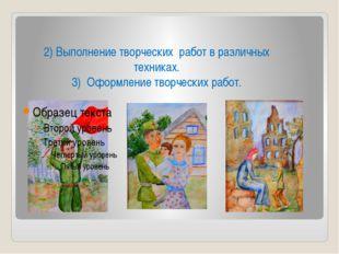 2) Выполнение творческих работ в различных техниках. 3) Оформление творческих