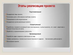 Этапы реализации проекта: Подготовительный Определение темы проекта; Постанов