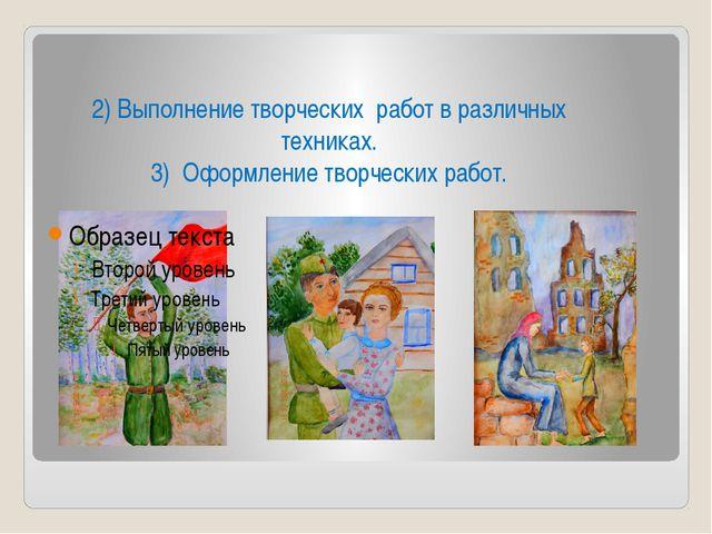 2) Выполнение творческих работ в различных техниках. 3) Оформление творческих...