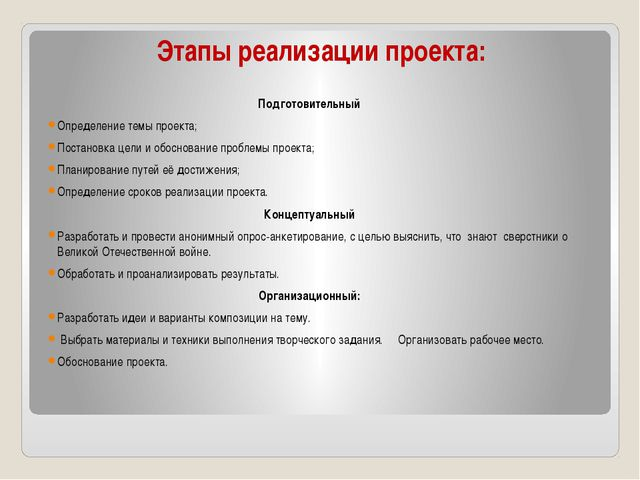 Этапы реализации проекта: Подготовительный Определение темы проекта; Постанов...