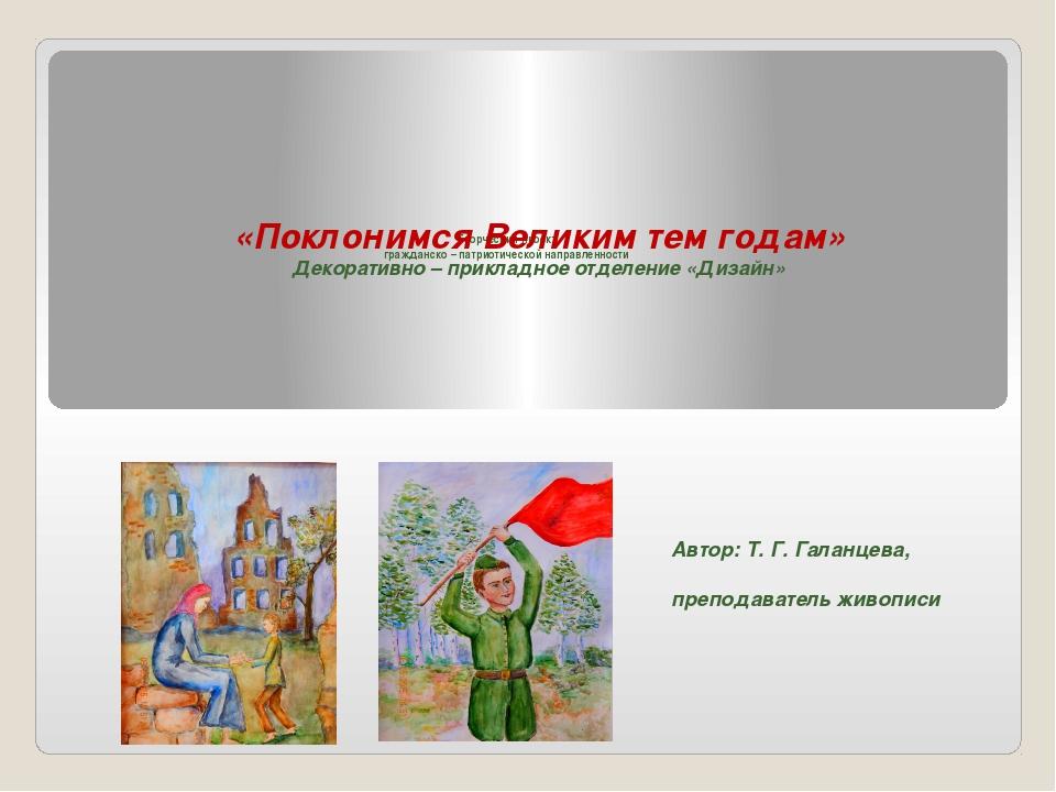 Творческий проект гражданско – патриотической направленности «Поклонимся Вел...
