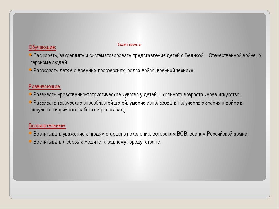 Задачи проекта: Обучающие: - Расширять, закреплять и систематизировать предс...