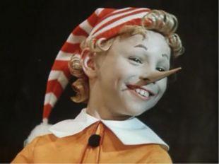 Деревянный шалунишка подружится мог бы с книжкой, но в театр кукол он попал,