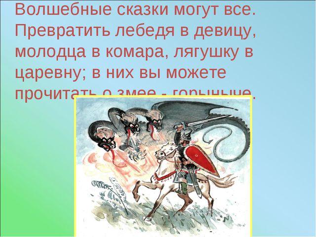 Волшебные сказки могут все. Превратить лебедя в девицу, молодца в комара, ляг...