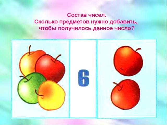 Состав чисел. Сколько предметов нужно добавить, чтобы получилось данное число?