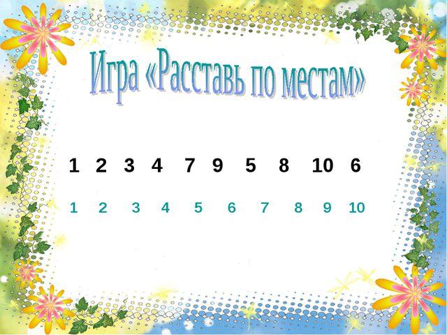 1 2 3 4 7 9 5 8 10 6 1 2 3 4 5 6 7 8 9 10