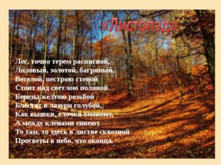 Лес, точно терем расписной, Лиловый, золотой, багряный, Веселой, пестрою стен